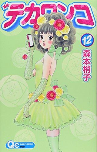 デカワンコ 12 (クイーンズコミックス)の詳細を見る