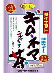 山本漢方製薬 ダイエットギムネマシルベスタ茶680 5gX32H