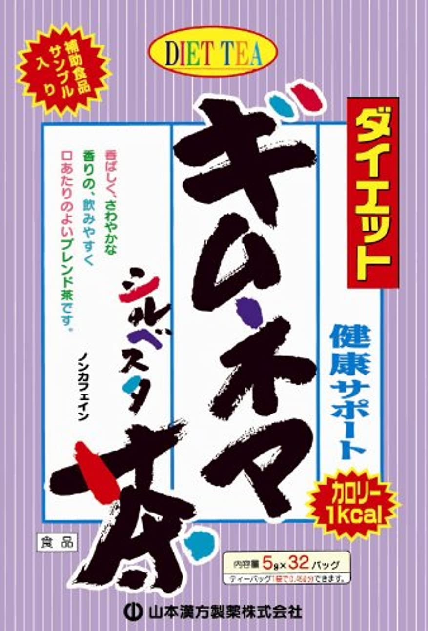 リンスプロフィールプレゼン山本漢方製薬 ダイエットギムネマシルベスタ茶680 5gX32H