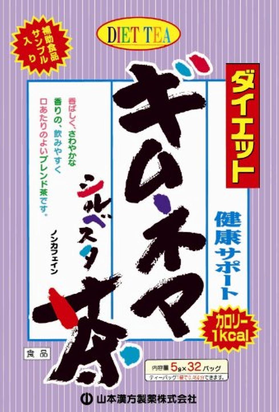 欠伸極小暖かさ山本漢方製薬 ダイエットギムネマシルベスタ茶680 5gX32H