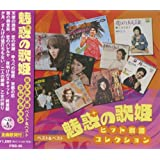 魅惑の歌姫 ヒット歌謡コレクション PBB-96