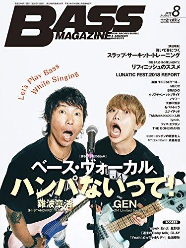 BASS MAGAZINE (ベース マガジン) 2018年 8月号 [雑誌]