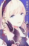 ワンダーラビットガール 7 (ジャンプコミックス)