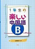 1年生の楽しい中国語 B