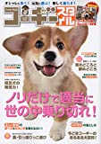 コーギースタイル Vol.36 (タツミムック)