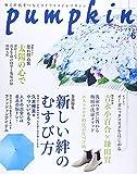 月刊「パンプキン」2021年6月号