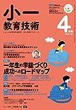小一教育技術 2018年 4月号 [雑誌] 教育技術シリーズ