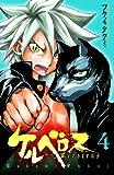 ケルベロス 4 (少年チャンピオン・コミックス)