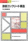 鉄筋コンクリート構造 (建築学の基礎 2)