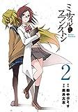 ミサイルとプランクトン (2) (電撃コミックスNEXT)