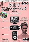 映画で英語シャドーイング「ローマの休日」 (Gakken Mook 英語耳&英語舌シリーズ 4)
