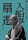 本格 本寸法 ビクター落語会 入船亭扇遊 其の壱 野ざらし/文違い [DVD]