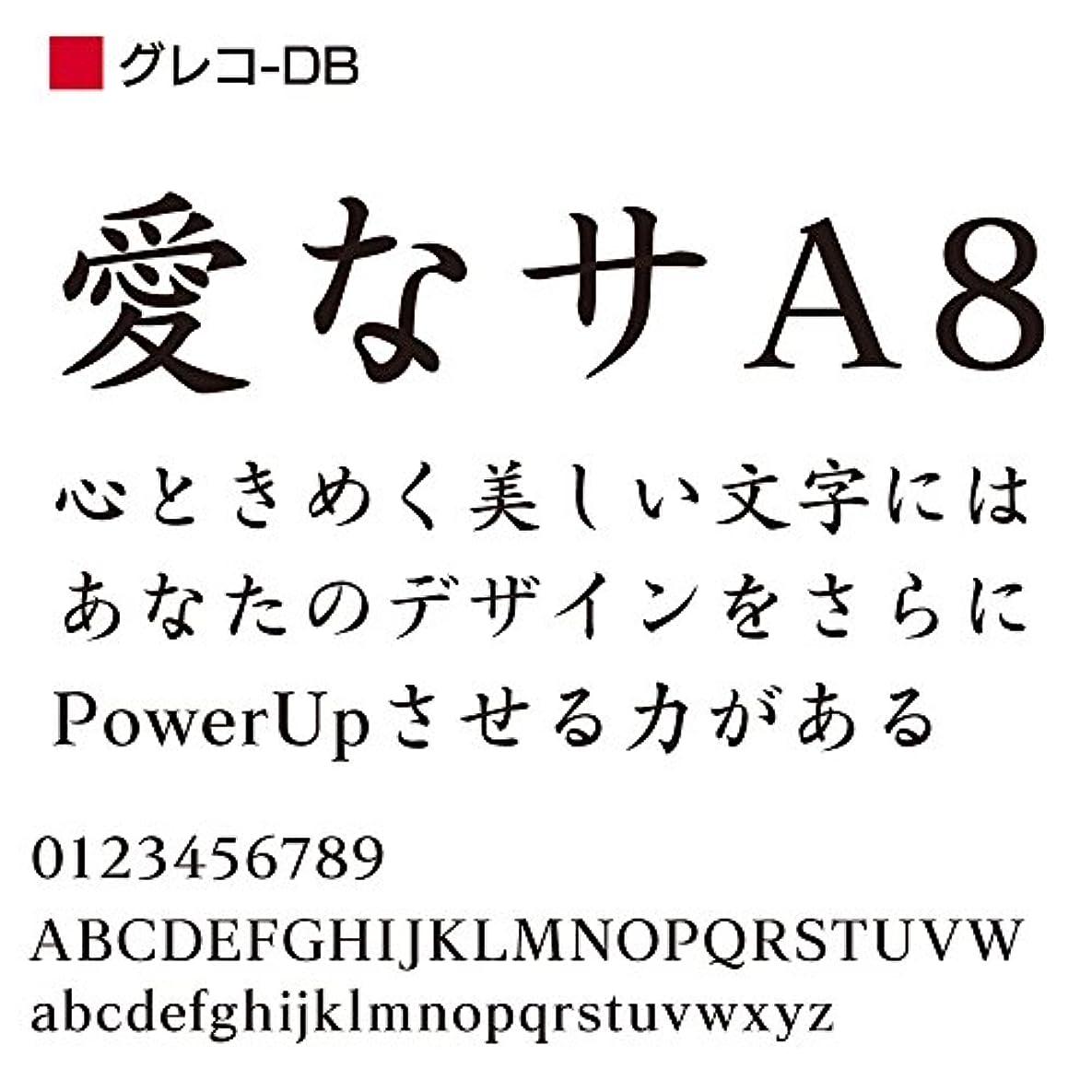 稚魚メディア呼び起こすOpenType グレコ Std-DB for Win [ダウンロード]