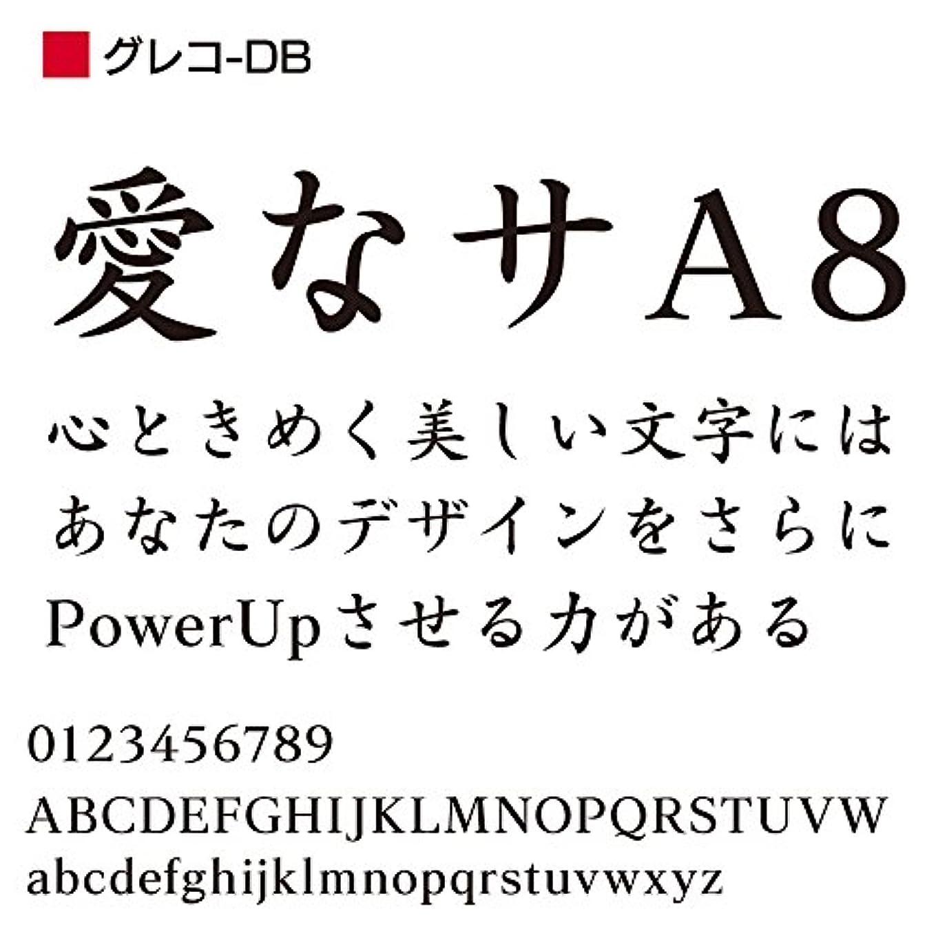 OpenType グレコ Std-DB for Win [ダウンロード]