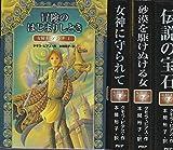 女騎士アランナ(全4巻)