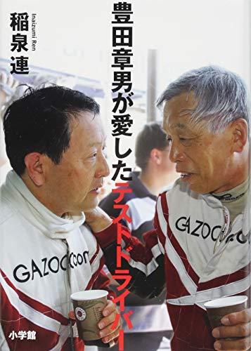 豊田章男が愛したテストドライバーの詳細を見る