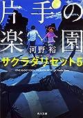 片手の楽園 サクラダリセット5 (角川文庫)