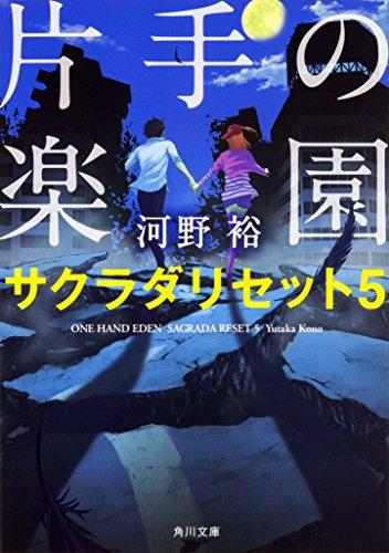 片手の楽園 サクラダリセット5 (角川文庫)の詳細を見る