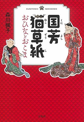 国芳猫草子 おひなとおこま (宝島社文庫 『このミス』大賞シリーズ)の詳細を見る