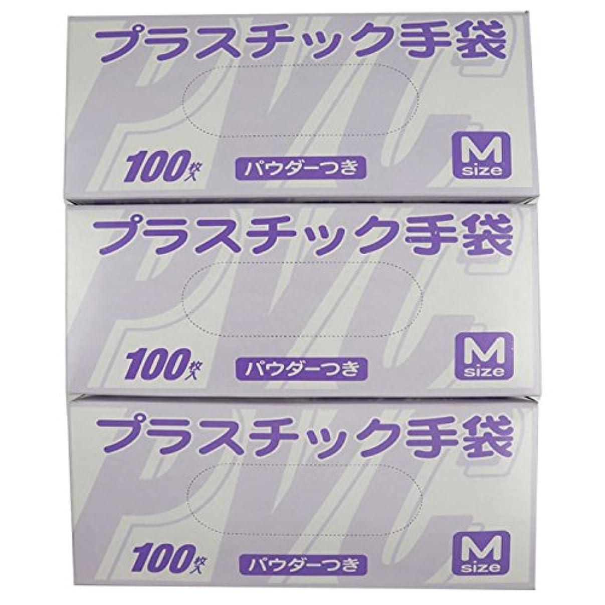 ベルポーチ雇った【お得なセット商品】(300枚) 使い捨て手袋 プラスチックグローブ 粉付 Mサイズ 100枚入×3個セット 超薄手 破れにくい 101022