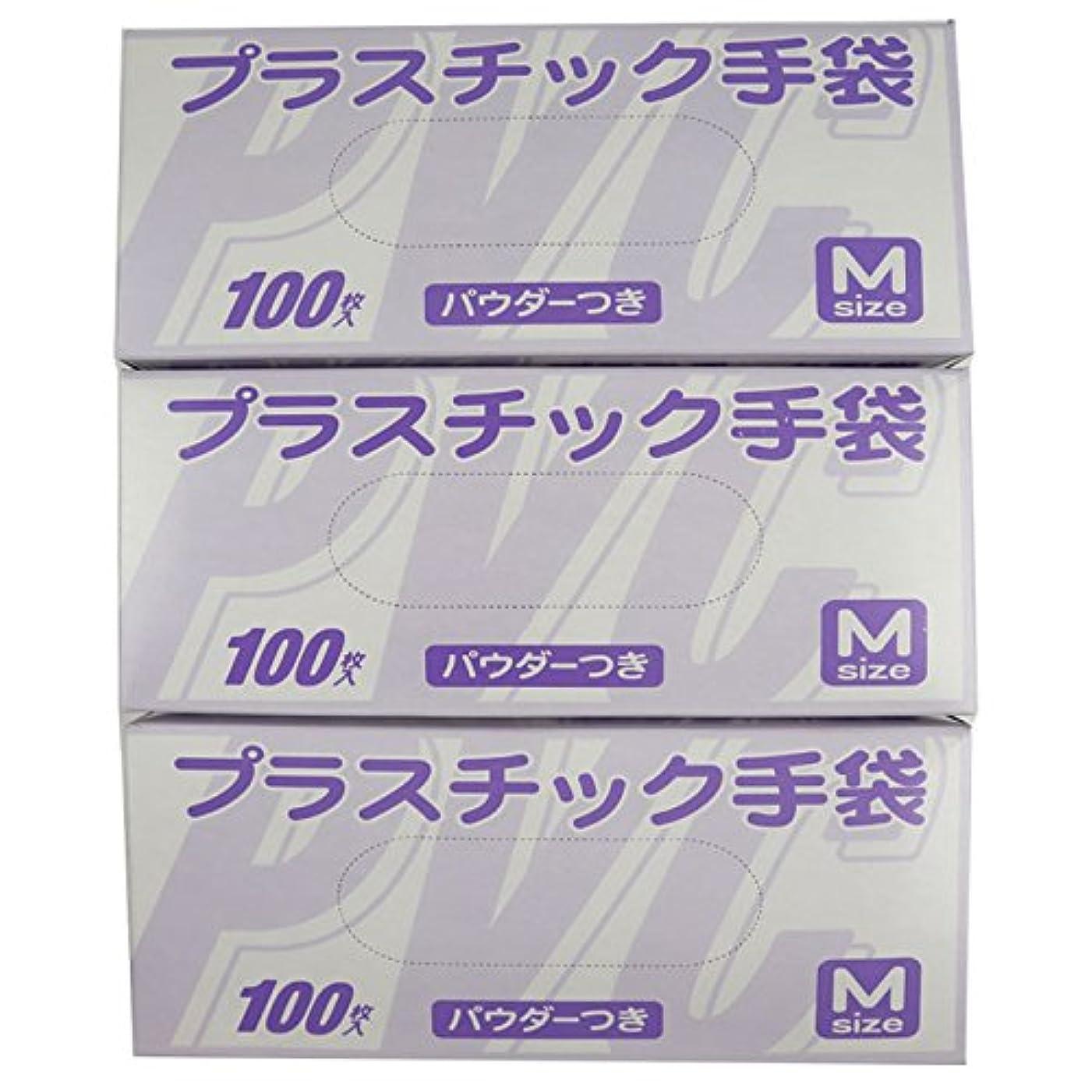 不健全残高グリーンバック【お得なセット商品】(300枚) 使い捨て手袋 プラスチックグローブ 粉付 Mサイズ 100枚入×3個セット 超薄手 破れにくい 101022