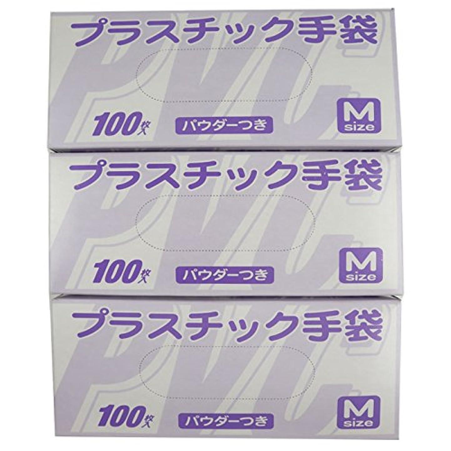 ハロウィン小麦粉ポーン【お得なセット商品】(300枚) 使い捨て手袋 プラスチックグローブ 粉付 Mサイズ 100枚入×3個セット 超薄手 破れにくい 101022
