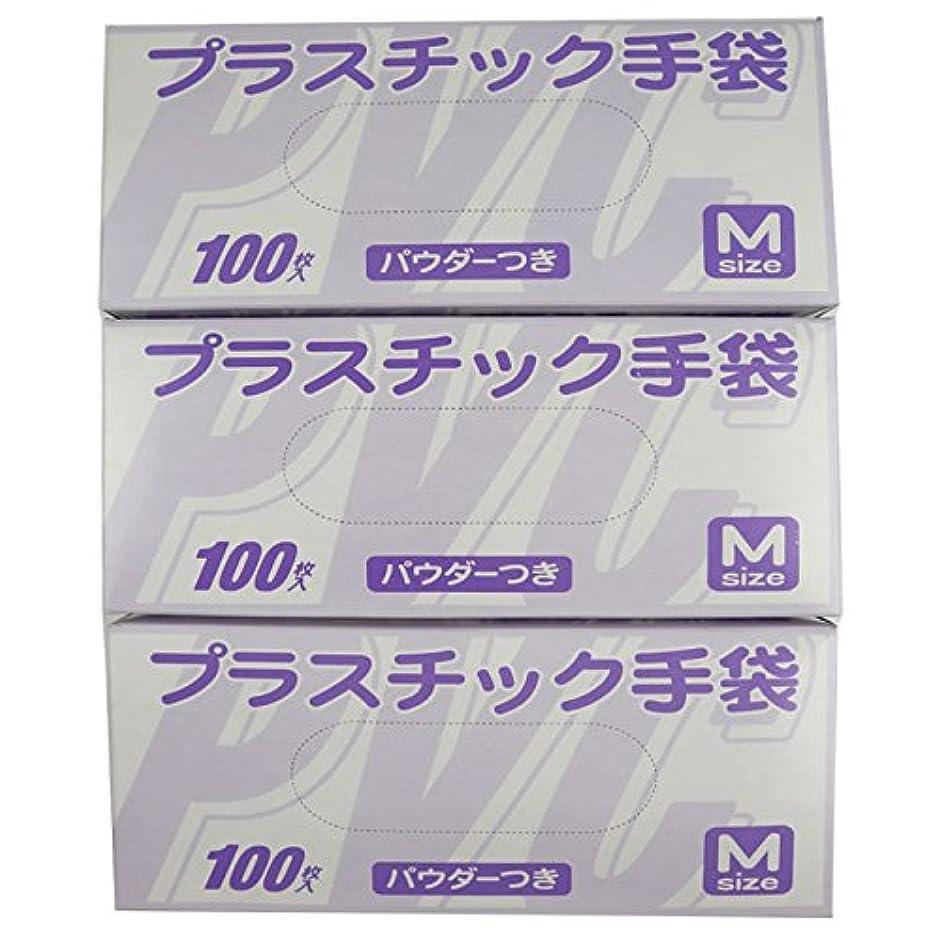 下品リビングルーム合体【お得なセット商品】(300枚) 使い捨て手袋 プラスチックグローブ 粉付 Mサイズ 100枚入×3個セット 超薄手 破れにくい 101022