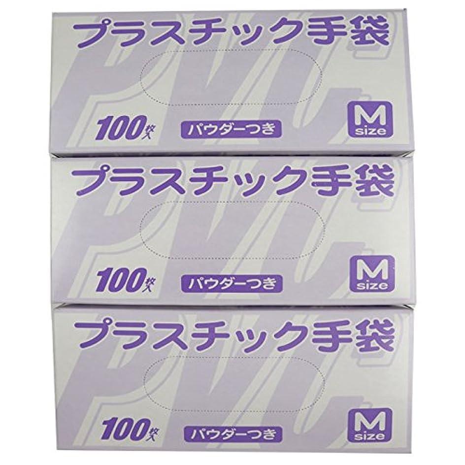呪い湿った描写【お得なセット商品】(300枚) 使い捨て手袋 プラスチックグローブ 粉付 Mサイズ 100枚入×3個セット 超薄手 破れにくい 101022