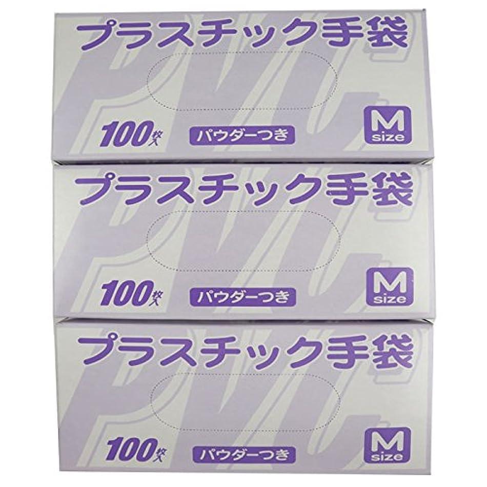 【お得なセット商品】(300枚) 使い捨て手袋 プラスチックグローブ 粉付 Mサイズ 100枚入×3個セット 超薄手 破れにくい 101022