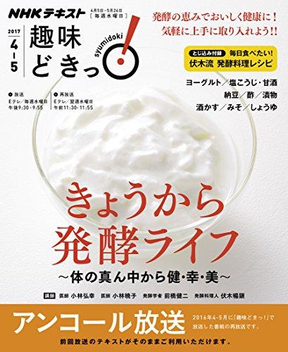 NHK 趣味どきっ!(水曜) きょうから発酵ライフ ~体の真ん中から健・幸・美~ 2017年 4月~5月 [雑誌] (NHKテキスト)