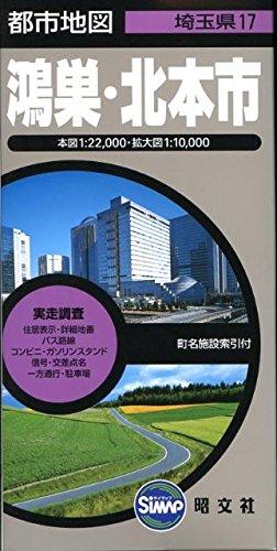 都市地図 埼玉県 鴻巣・北本市 (地図 | マップル)