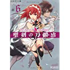 聖剣の刀鍛冶 6 (MFコミックス アライブシリーズ)