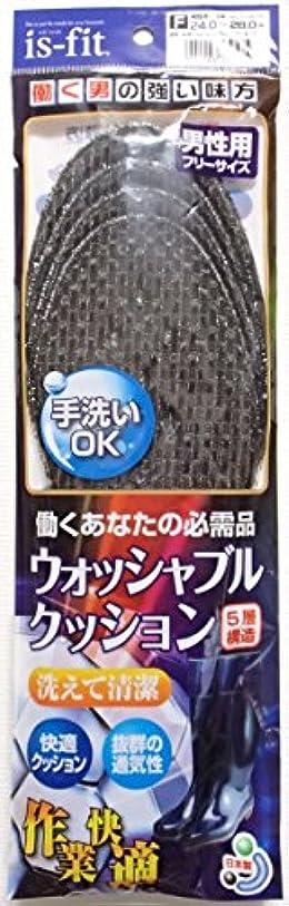 スリラー送信する知り合いになる洗える中敷「ウォッシャブルクッションインソール」 (作業靴男性用(24~28cm))