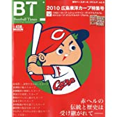 ベースボールタイムズ 2010広島東洋カープ特集号 2010年 07月号 [雑誌]