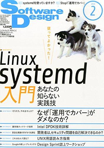 ソフトウェア デザイン 2015年 02月号 [雑誌]の詳細を見る