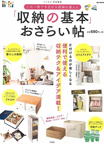 RoomClip商品情報 - リンネル特別編集 「収納の基本」おさらい帖 (e-MOOK)