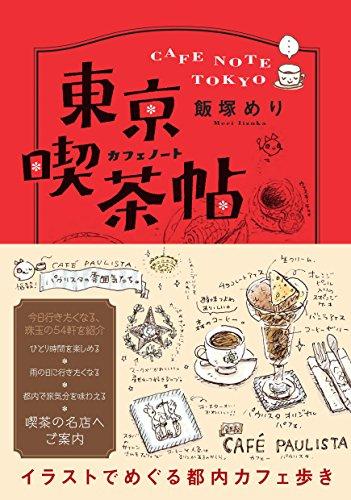 東京喫茶帖
