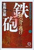鉄砲 株売り逃げ―経済事件取材ノート〈3〉 (徳間文庫)