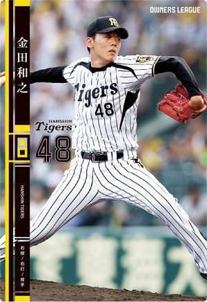 オーナーズリーグ20 OL20 黒カード NB 金田和之 阪神タイガース