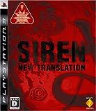 SIREN: New Translation - PS3