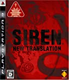 SIREN: New Translation - PS3