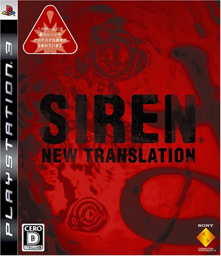 SIREN: New Translation - PS3の詳細を見る