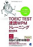 TOEIC TEST 速読WPMトレーニング