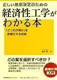 正しい意思決定のための 経済性工学がわかる本 「どっちが得か」を数値化する技術