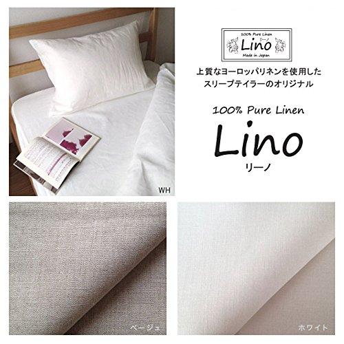 日本製 麻 リネン100% 【Lino】 フラットシーツ シングルサイズ (BE/ベージュ)