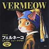 ARTBOX フェルネーコ(VERMEOW)
