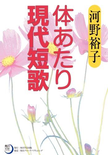 体あたり現代短歌 (角川短歌ライブラリー)