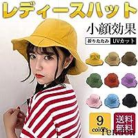 ハット つば広帽子 帽子 夏物 つば広 UV メール便限定 折りたたみ 小顔効果 UVカット 紫外線対策 代引不可 日よけ帽子 春夏秋冬 レディー