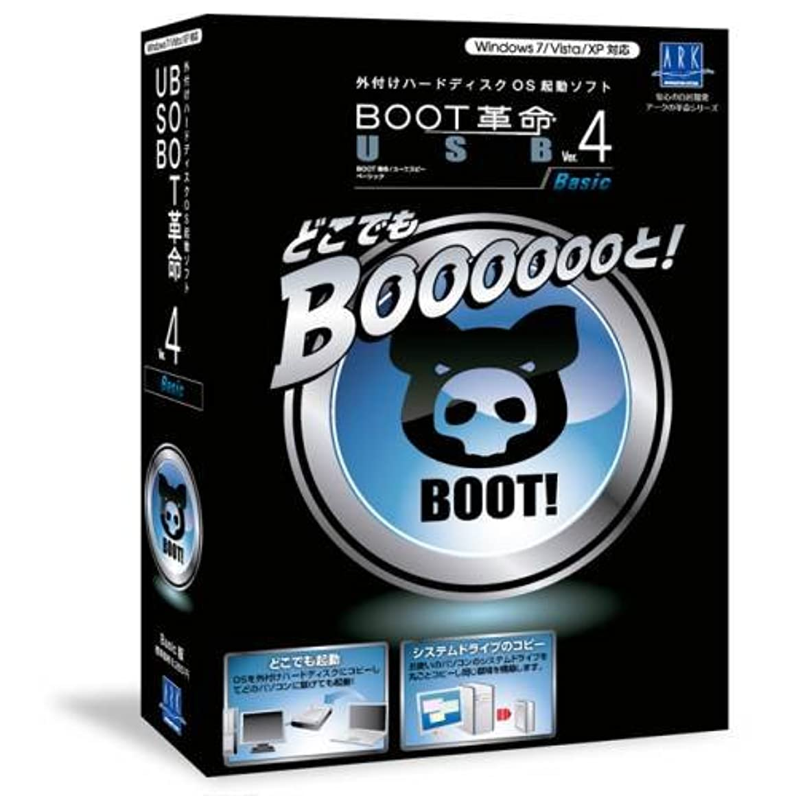 定期的買うスキャンダラスBOOT革命/USB Ver.4 Basic 通常版