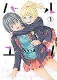 ハルユリ(1) (月刊少年マガジンコミックス)